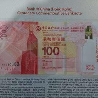 中銀香港「百年華誕紀念鈔票」