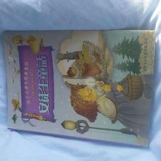 孩子必讀的經典童話  安徒生童話