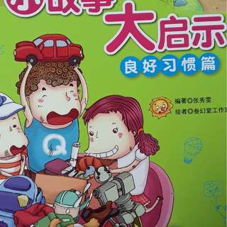 Chinese Morals Short Stories Book