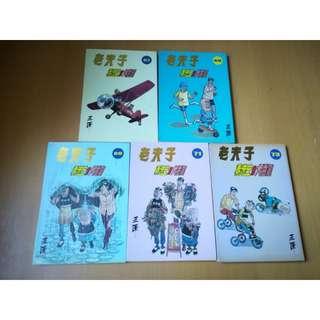 老夫子 珍藏漫畫書 67 68 69 71 73期數