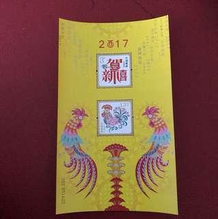 China stamp 2017 贺喜11 Mini pane