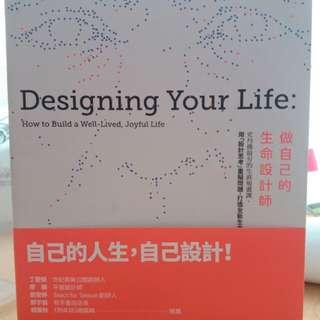 做自己生命的設計師 Designing Your Life