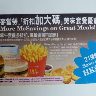 徵收 麥當勞 肯德基 大家樂......等 優惠券