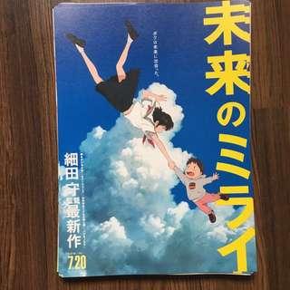 Japan Chirashi / movie poster
