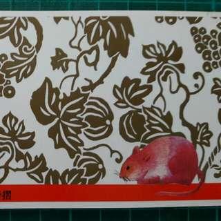 1996年 鼠年 郵票 套摺