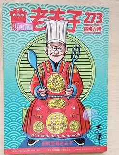 Lao Fu Zi comic 老夫子漫画书