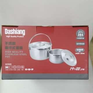 Dashiang不鏽鋼2件式提鍋19+22cm