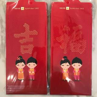DBS Private Bank red packets 2018