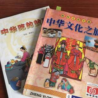 CHINESE BOOKS x 2 (中华文化 & 中华吃的故事)