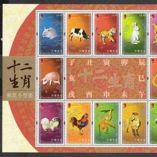 香港十二生肖 郵票小型張 Twelve Animals