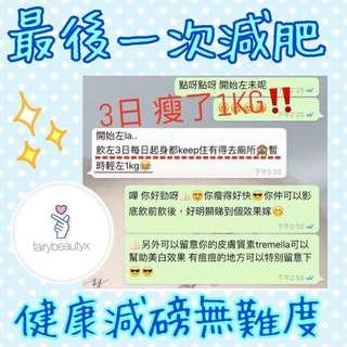 減肥必入‼️ Tremella-DX日本排毒酵素啫哩 🏆