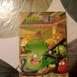 PV2 Chinese comic
