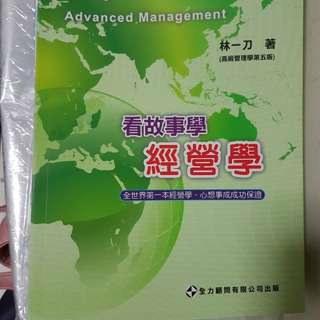 看故事学经营学 (Story, Advanced Management)