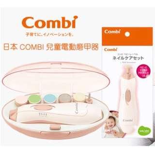 日本 COMBI 母嬰兩用電動磨甲器
