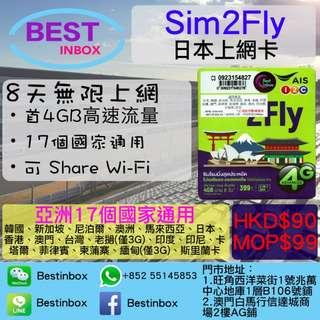 日本卡😚😚😚😚😚😚😚😚可Share Wi-Fi Sim2Fly 8天無限上網卡! 4G 3G 高速上網~ 即插即用~ 14個國家比您簡 包括: 韓國🇰🇷、台灣🇹🇼、澳洲🇦🇺、尼泊爾🇳🇵、香港🇭🇰、澳門🇲🇴、日本🇯🇵、新加坡🇸🇬、馬來西亞🇲🇾、柬蒲寨🇰🇭、印度🇮🇳、老撾🇱🇦、緬甸🇲🇲、菲律賓🇸🇽。