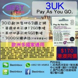 😦😦🍞🥖🍱🥚🥙🍝🍳🥙🥗🥚[3UK] 30日全球多國通用電話卡上網卡 4G 3G 高速上網~ 即插即用~ 超過60個國家比您簡