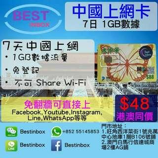 🍆🥔🍑🍐🌰🌽🍍🍒🥕🌶🌶我地係唔洗翻場!! 中國7天1GB上網卡 4G 3G 高速上網~ 可上Facebook,Youtube,Line,Instagram等等