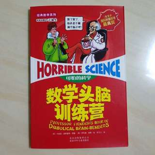Horrible Science Book - Chinese version