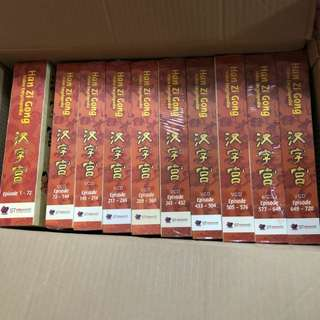 Han Zi Gong Video Encyclopedia Ep 1 to 720