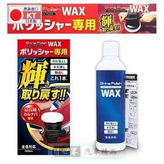 🚚 權世界@汽車用品 日本進口 Prostaff 打蠟機專用 車身刮痕消除 傷痕細紋去除 研磨劑 300ml S133
