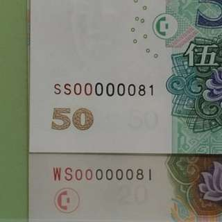 81 細號, PMG66,67, ¥50賣$700  ///  ¥20賣$450