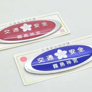 購自日本, 交通安全車身貼