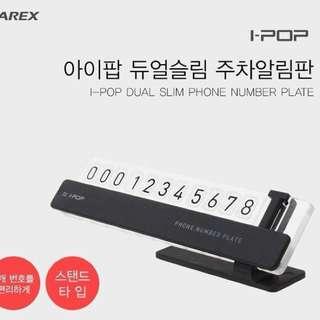 韓國最新出品 , 透白電話號碼牌---韓國製