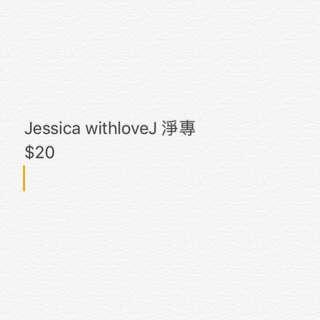Jessica淨專