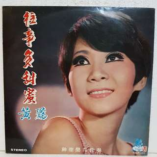 黄鹂 - 往事多甜蜜 Vinyl Record