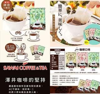 新春伴手禮❤買一組送一組❤澤井調棒式咖啡50包綜合組