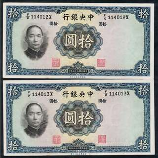 1936 China 10 yuan consecutive