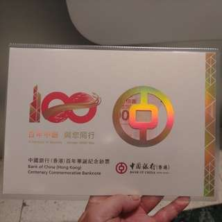 HK08xx14 中國銀行(香港)百年華誕紀念鈔票