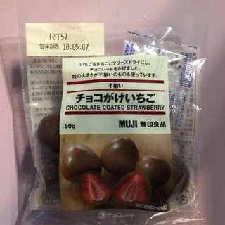日本限定 日本代購 直運 無印良品 經典士多啤梨朱古力 MUJI chocolate coated strawberry 購自日本 現貨