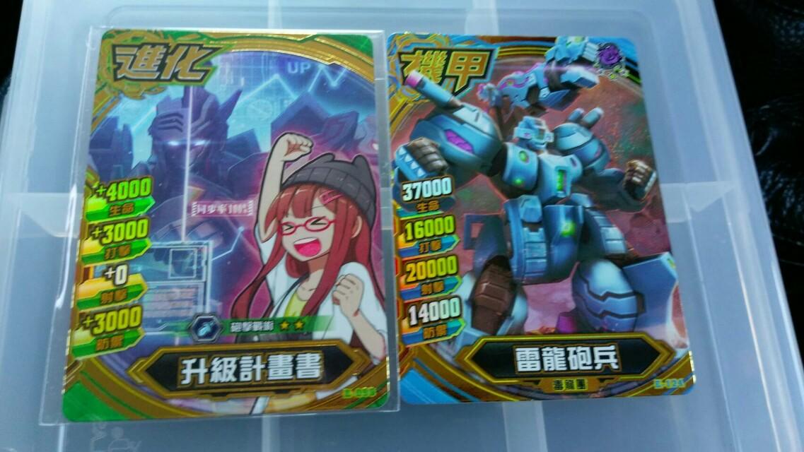機甲英雄正版官方遊戲卡(兩張一組)