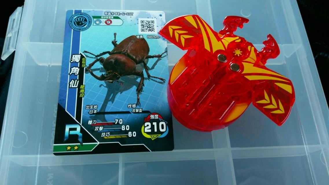 甲蟲王者正版官方徽章(太陽),加贈獨角仙卡片