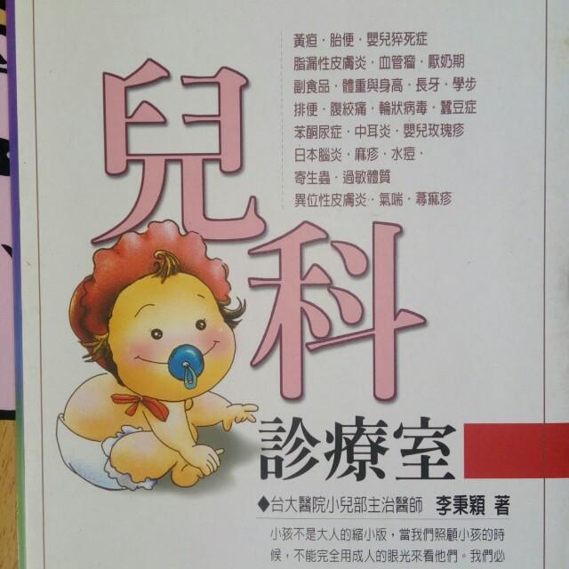 # 好書新感動 兒科診療室