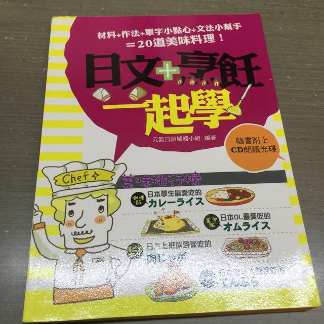 日文+烹飪一起學 食譜 日語
