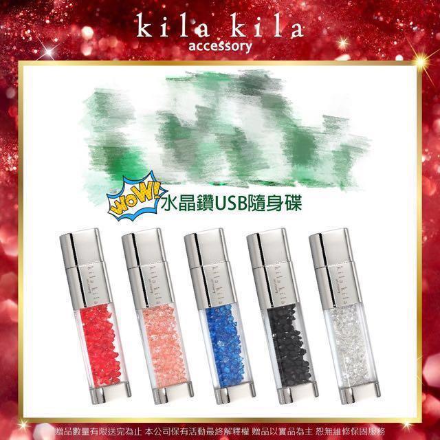 Kiala Kiala 水晶 USB隨身碟 白/黑/粉