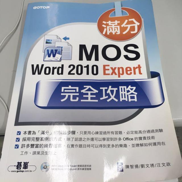 Mos word 2010 expert完全攻略