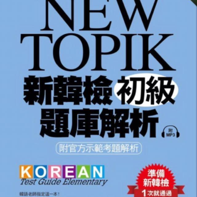 NEW TOPIK 韓語 韓文 韓國 檢定 初檢 新韓檢初級題庫解析: (附考試專用作答紙、聽力測驗MP3)