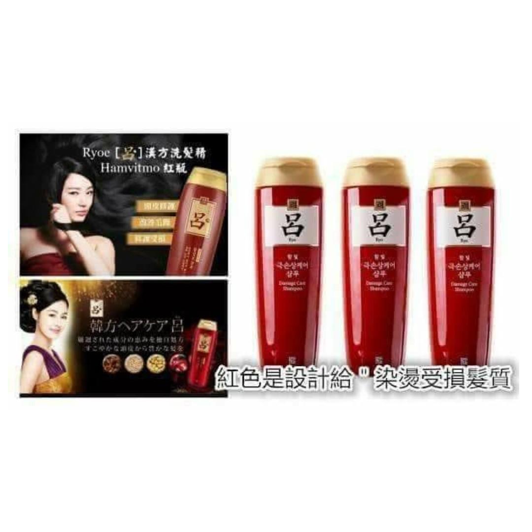 韓國呂漢方頂級極潤修護洗髮精(紅呂)South Korea's top super-Lv Han Fang repair shampoo (Honglu)