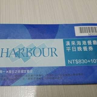台北漢來海港餐廳平日晚餐券1張