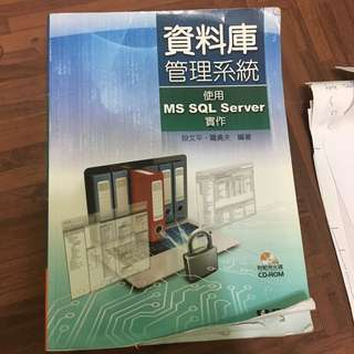 全華 資料庫管理系統
