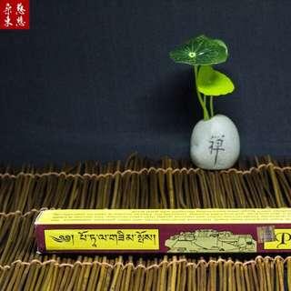 布達拉藏香