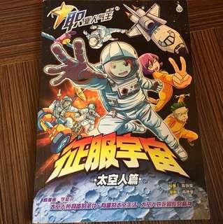 征服宇宙-太空人篇 (职业人气王系列)