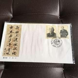 5.3.86. China FDC J123