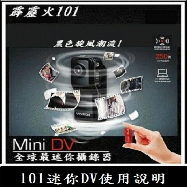 Pinhole camera,隱藏式攝影機,迷你DV,針孔攝影,聲控攝影