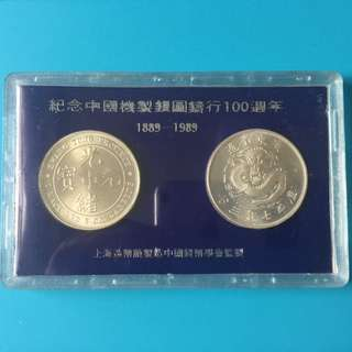 China Shanghai Mint Commemorative silver plated medal 2pcs Year 1989