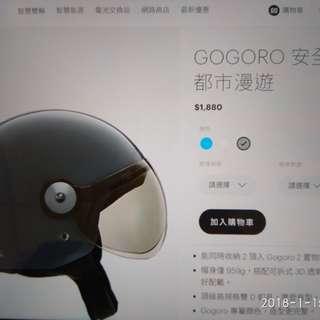 🚚 Gogoro安全帽-都市漫遊