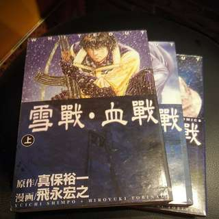 Chinese Manga. 雪戰 血戰 真保裕一 飛永宏之 3冊完